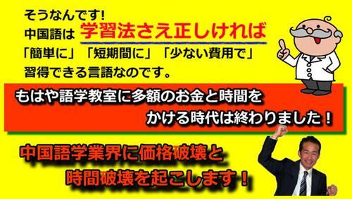 楽勝の中国語学習法「中国語70日間習得プログラム」 ボタン.jpg